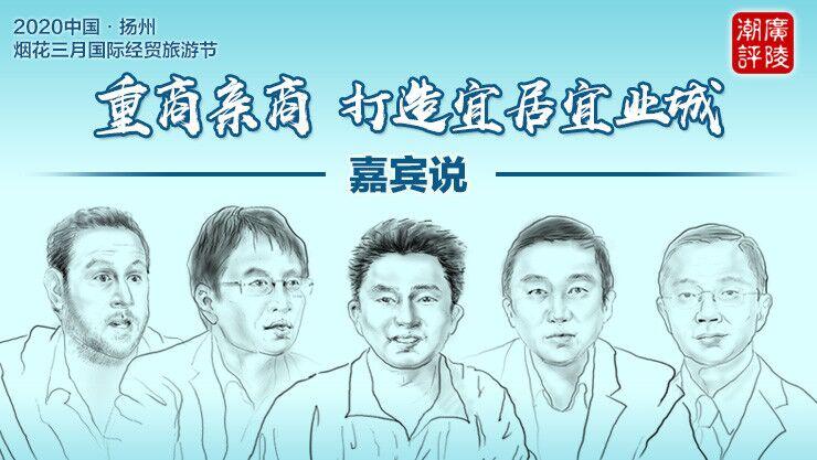 海报E评:重商亲商,扬州打造宜居宜业城