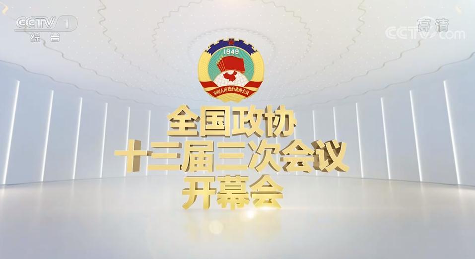 直播:全国政协十三届三次会议开幕会