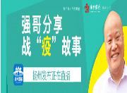 """  郑瑞强分享战""""疫""""故事"""