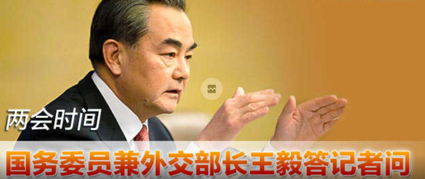 两会时间:国务委员兼外交部长王毅答记者问