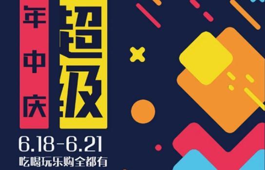 6月18至21日 扬州五彩世界超级年中庆