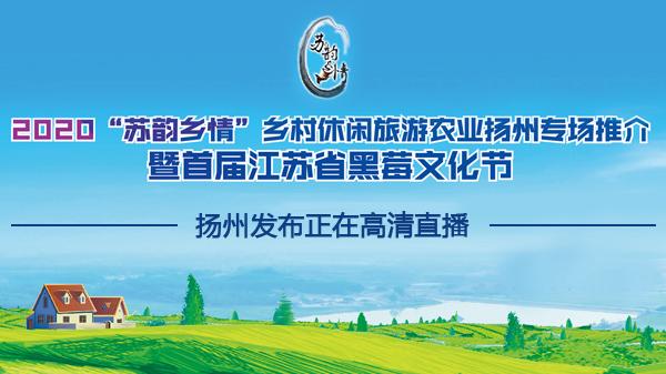 """2020""""苏韵乡情""""乡村休闲旅游农业扬州专场推介"""