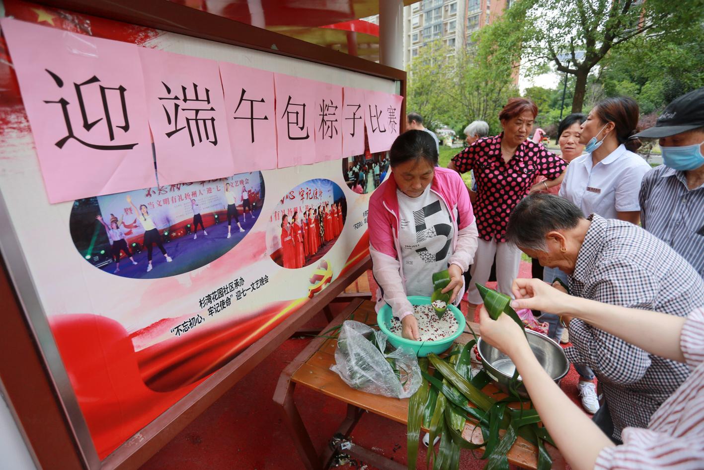 社区开展包粽子比赛