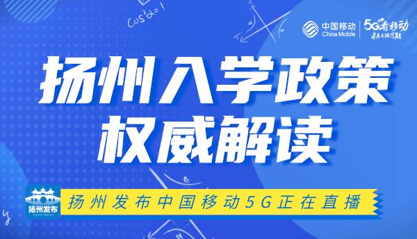 扬州入学政策权威解读