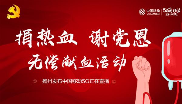 """扬州供电公司迎""""七一""""庆祝大会暨""""扬正气""""先锋故事会"""