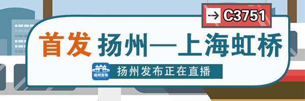首发扬州——上海虹桥城际列车开通