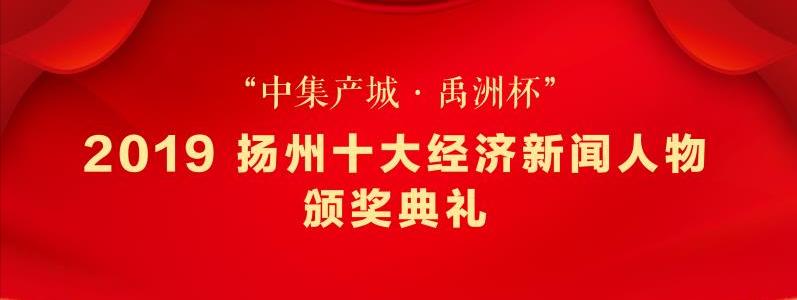 2019扬州十大经济新闻人物颁奖典礼