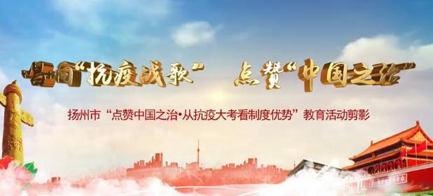 """扬州:唱响""""抗疫战歌"""" 点赞""""中国之治"""""""