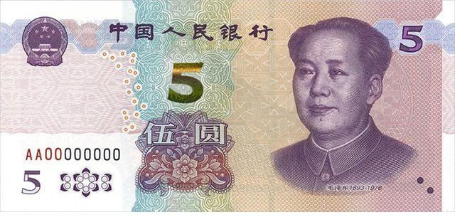定了!11月5日起发行2020年版5元纸币