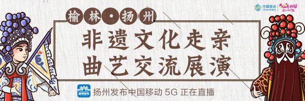 非遗文化走亲(榆林•扬州)曲艺交流展演
