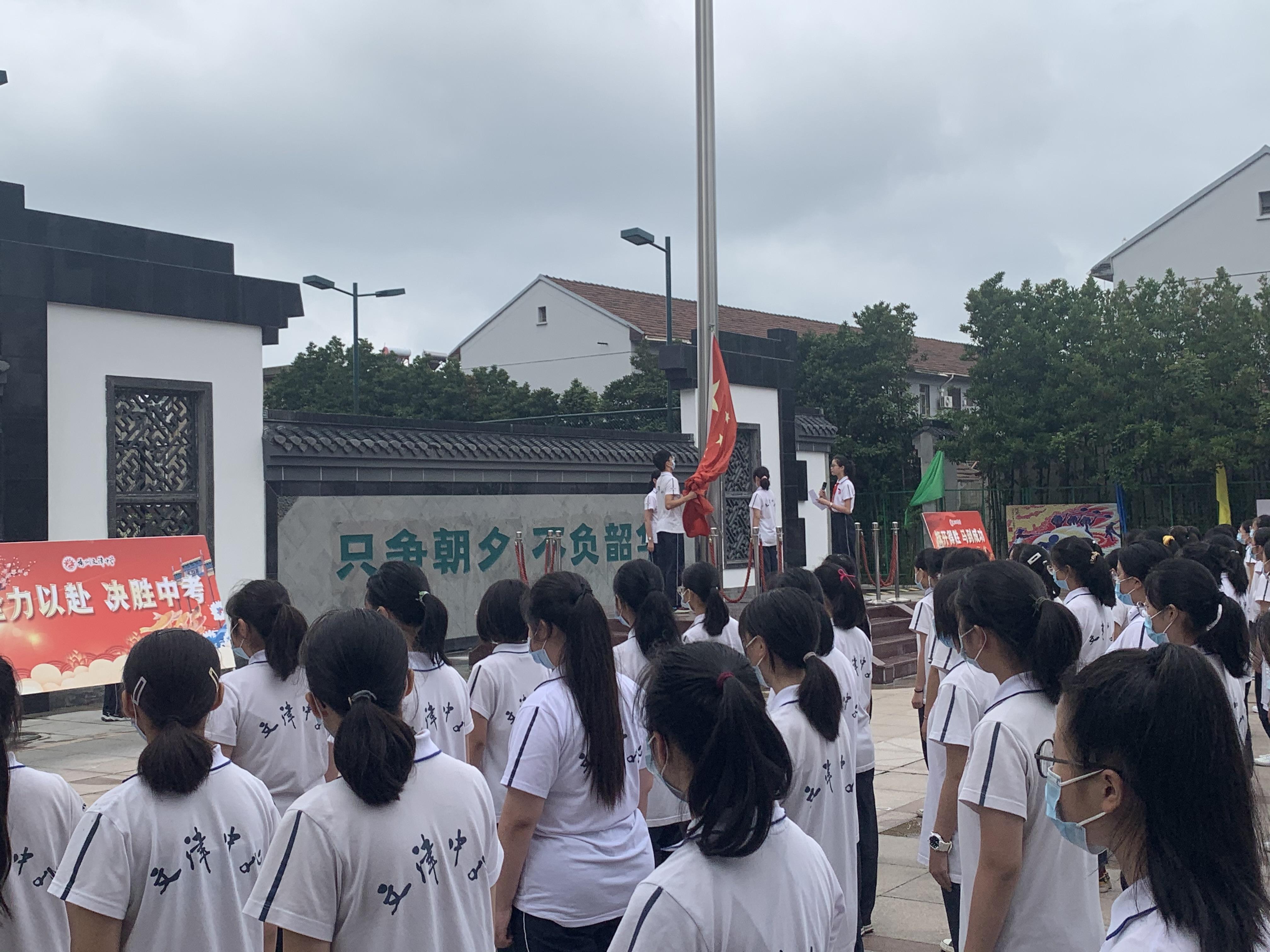 只争朝夕不负韶华 文津中学举行初三升旗仪式