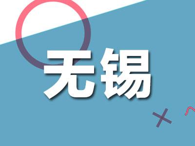 """无锡:营商环境""""快一步"""" 经济发展""""胜一筹"""""""