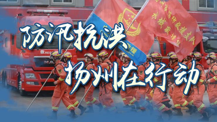 【海报E评】防汛抗洪 扬州在行动
