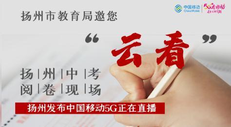 """""""云看""""扬州中考阅卷现场"""
