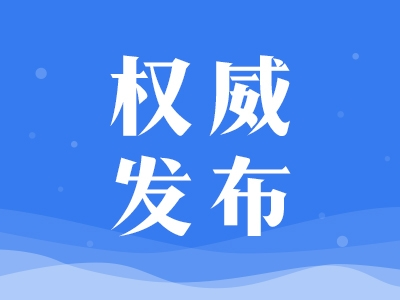 吉林省昨日新增确诊2例,无症状感染者1例