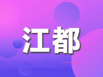 """【江都】针对部分地区销售难设""""助农代言人"""""""