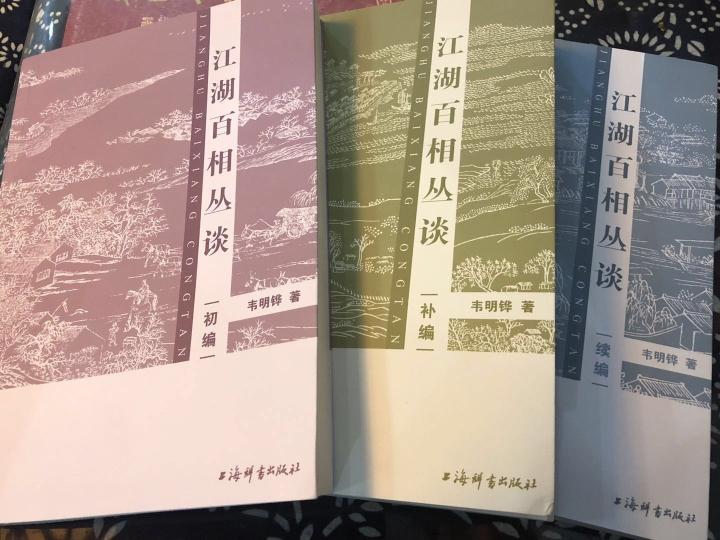 扬州学者耗时近40年 写成《江湖百相丛谈》