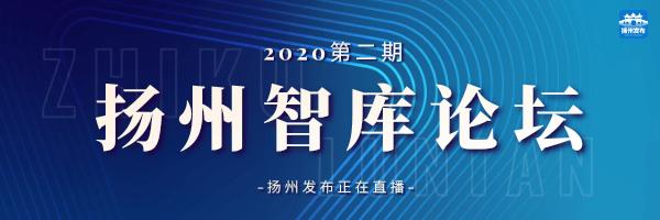 """2020年第二期""""扬州智库论坛"""""""