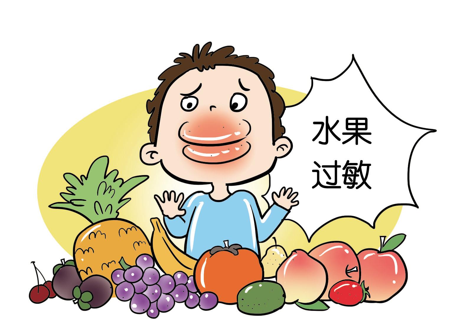 又到水果季 怎么吃不过敏?