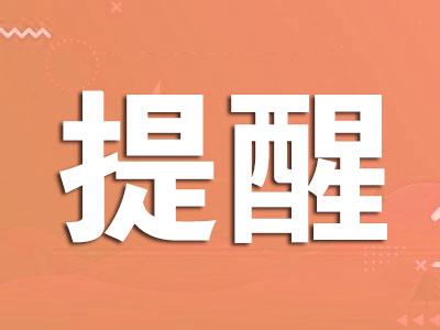 """巩固疫情防控成果""""6·19""""观音山香会暂停"""