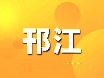 【邗江】钱峰主持召开区委常委会