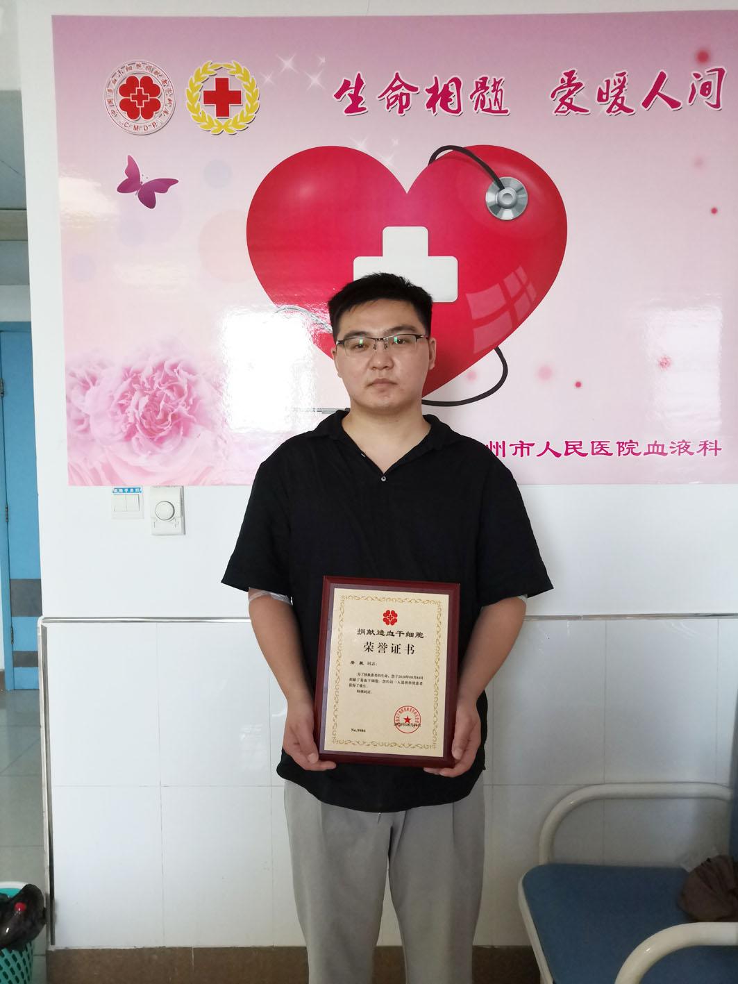 扬州小伙在泰州 成功捐献造血干细胞