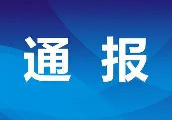 """吉林通报松原""""4.15""""交通事故:18人获党政纪处分"""