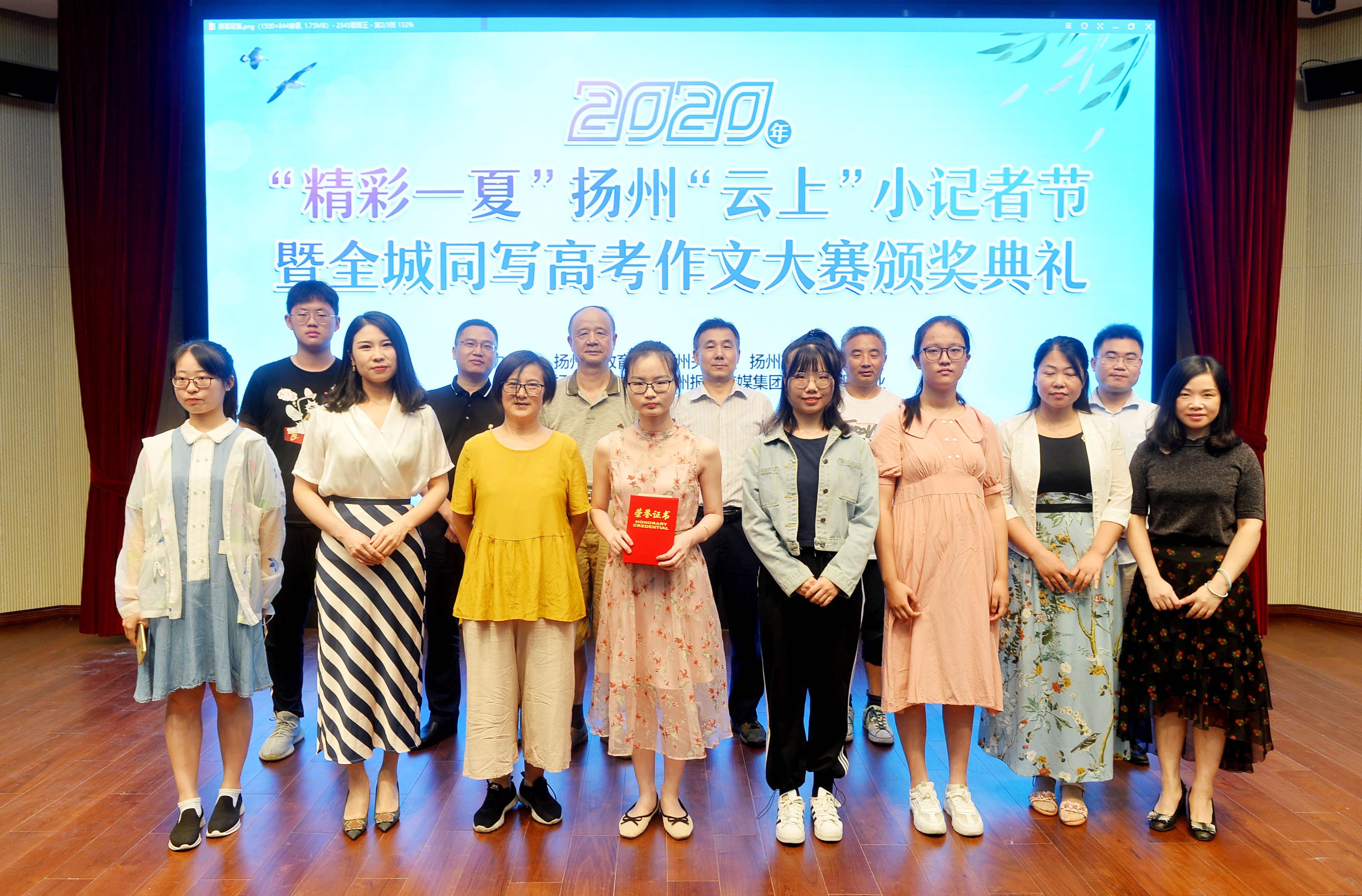 全城同写高考作文大赛颁奖已成扬州年度写作盛宴
