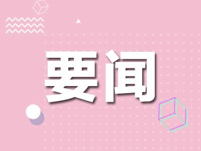 """陈扬参加慈善文化主题公园""""扬善园""""开工仪式"""
