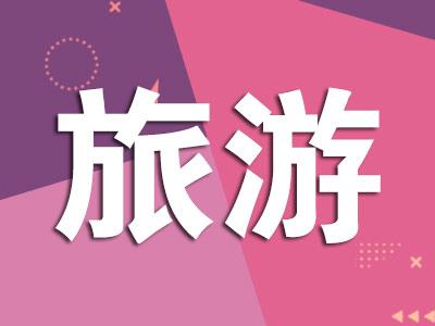云南丽江发布旅游诚信指导价 低于成本价有风险