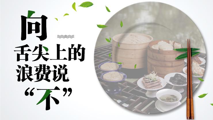 """【海报E评】向舌尖上的浪费说""""不"""""""
