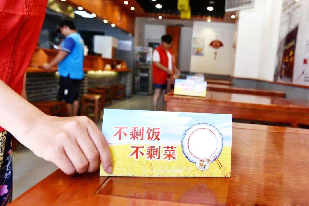 中消协倡议广大消费者 节约为荣 向餐饮浪费说不