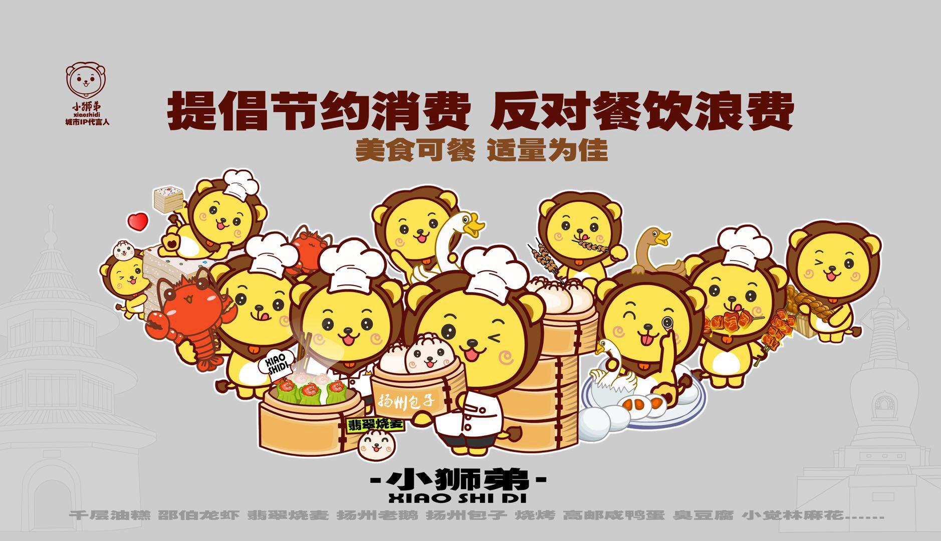 """扬州方言网红""""小狮弟"""":和我一起节约粮食"""