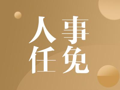 张长金同志任中共扬州市委常委