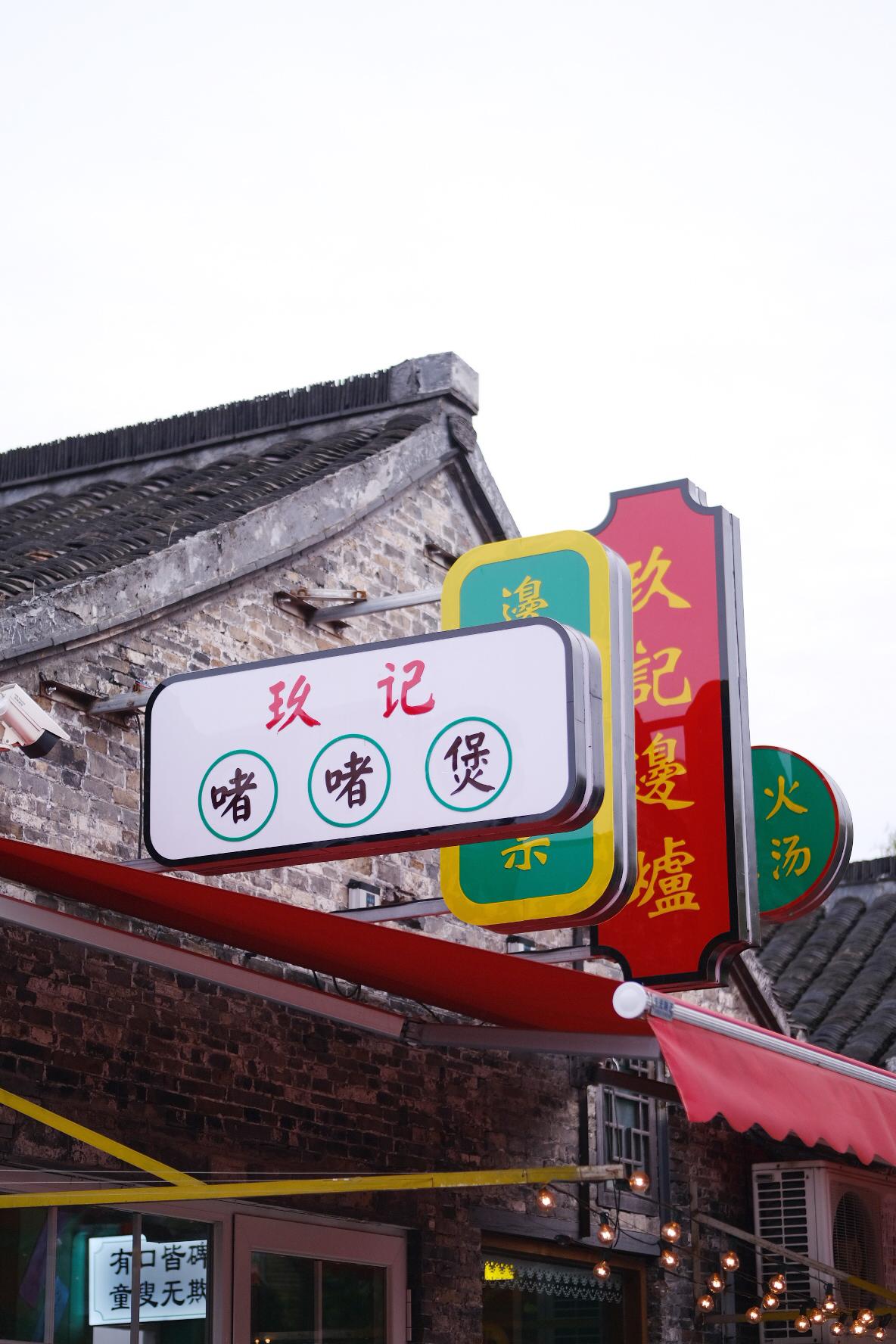 玖记边炉做踏实的老扬州味道不排队用餐全靠运气