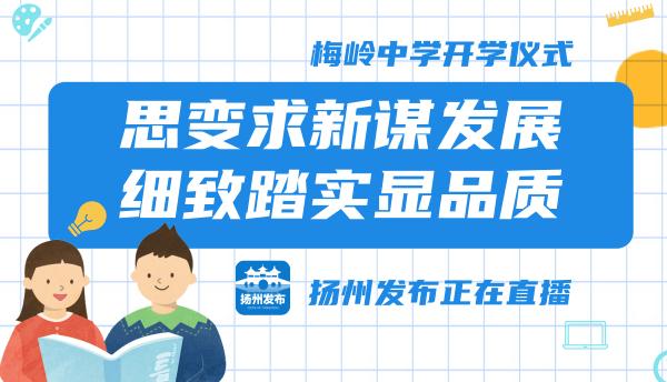 梅岭中学开学典礼