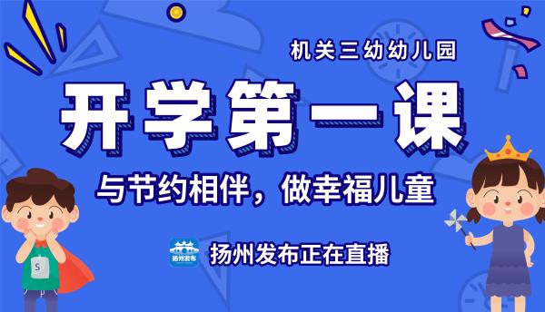 """机关三幼四季园""""开学第一课"""""""