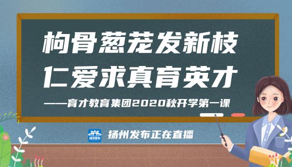 育才教育集团2020秋开学第一课