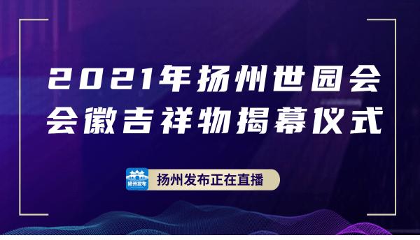 2021世园会会徽吉祥物揭幕仪式