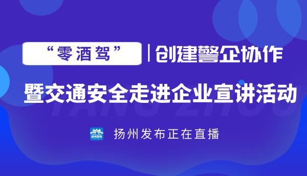 """""""零酒驾""""创建警企协作暨交通安全走进企业宣讲"""