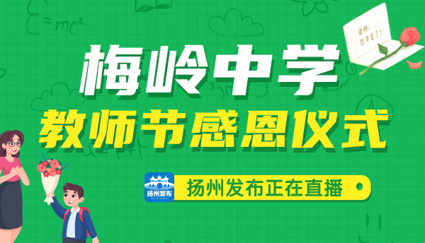 梅岭中学教师节感恩仪式