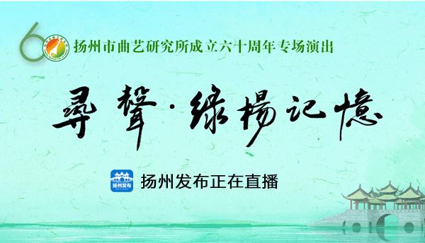 扬州曲艺团建团60周年·寻声-绿杨记忆