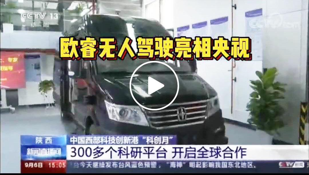 """""""扬州造""""智能豪华商务车亮相央视新闻"""