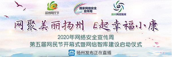扬州市第五届网民节开幕式暨网信智库建设启动仪式