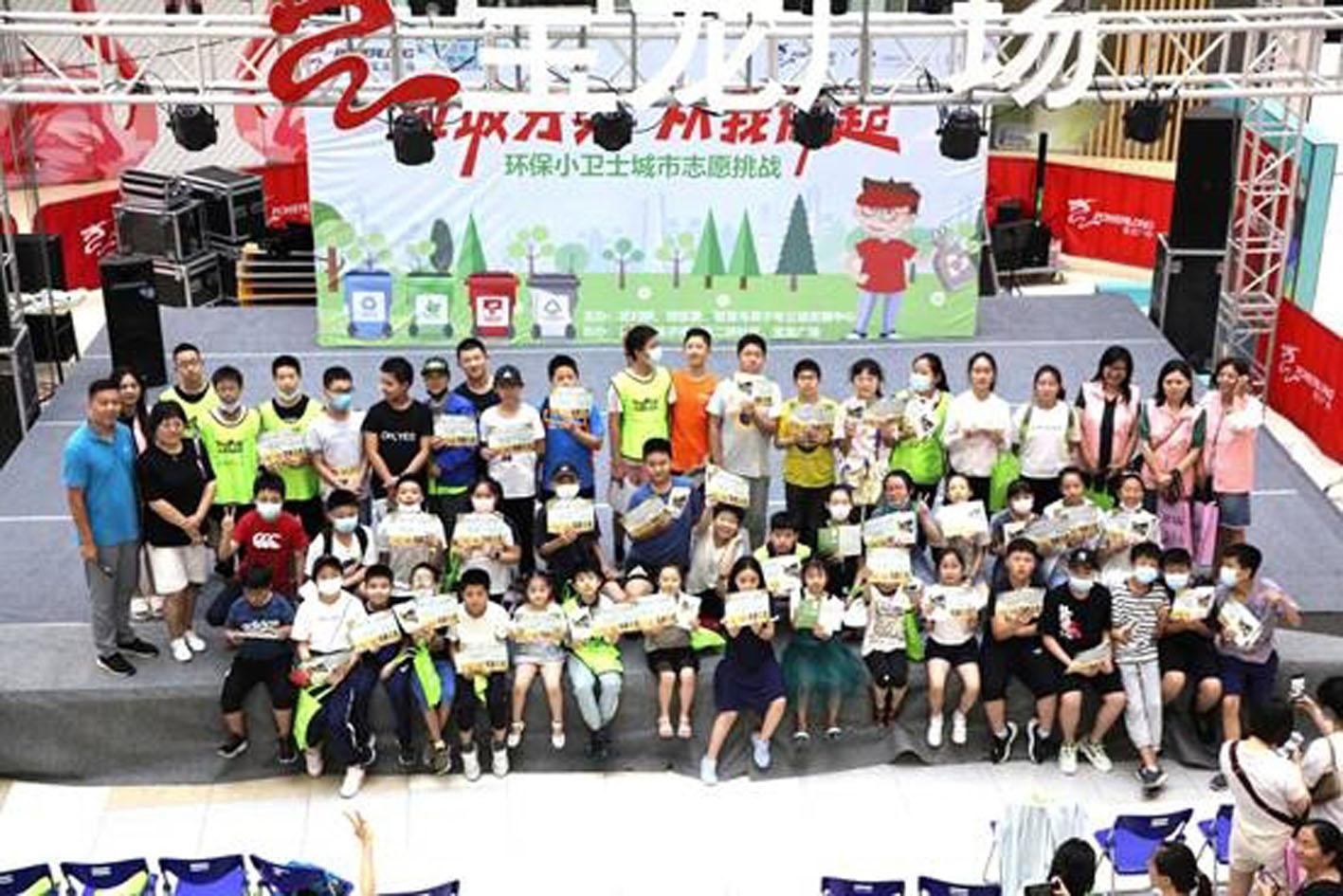 扬州开发区举办环保小卫士城市志愿挑战活动