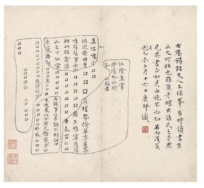 水前拓本《瘗鹤铭》新发现 它在扬州流传了300年