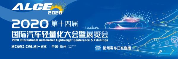 2020国际汽车轻量化大会开园仪式