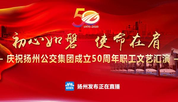 庆祝扬州公交集团成立50周年职工文艺汇演