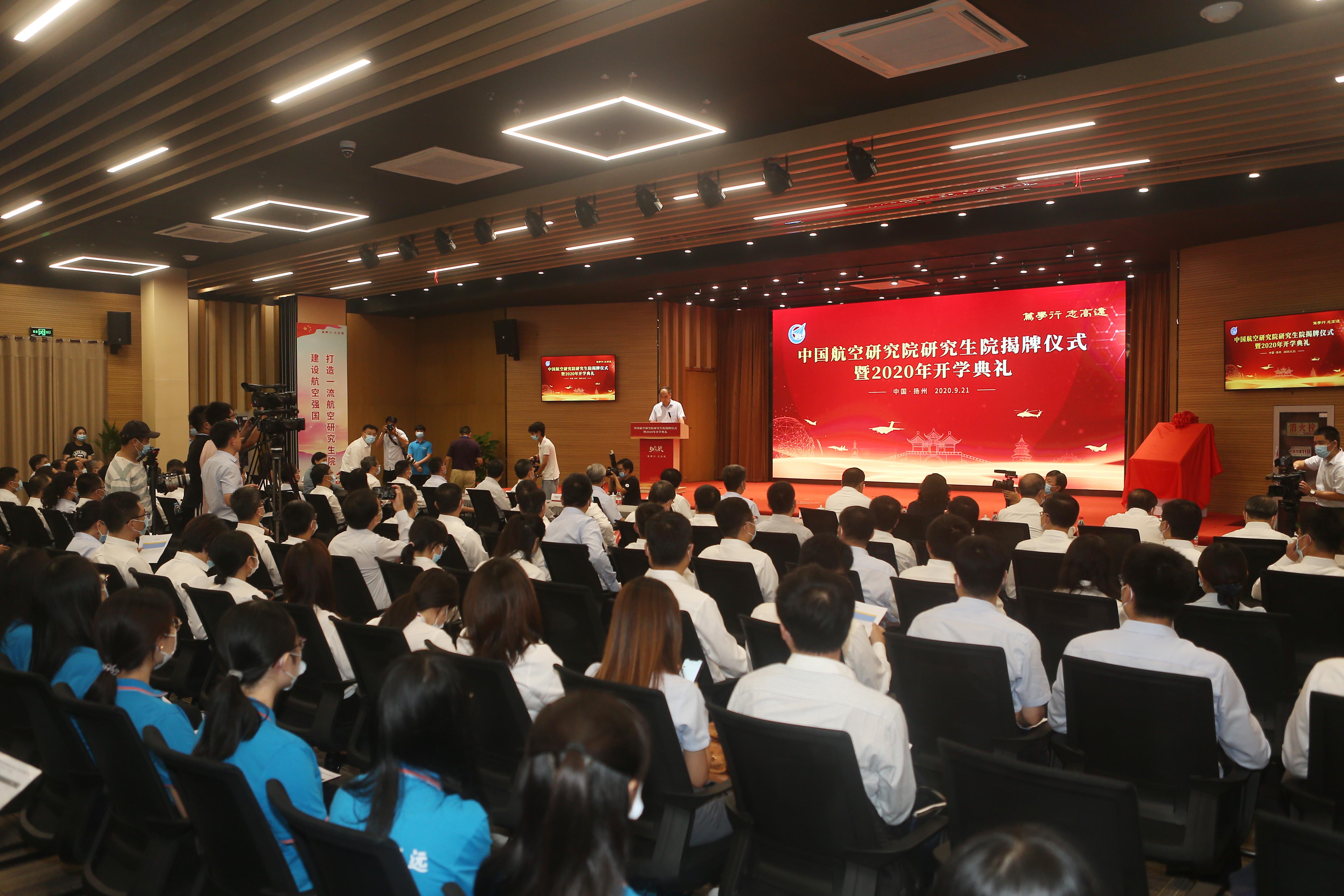中国航空研究院研究生院揭牌 举行今秋开学典礼