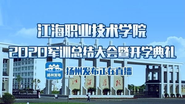 江海职业技术学院军训总结大会暨开学典礼